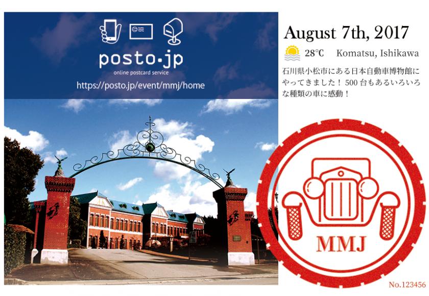 posto.jp × 日本自動車博物館