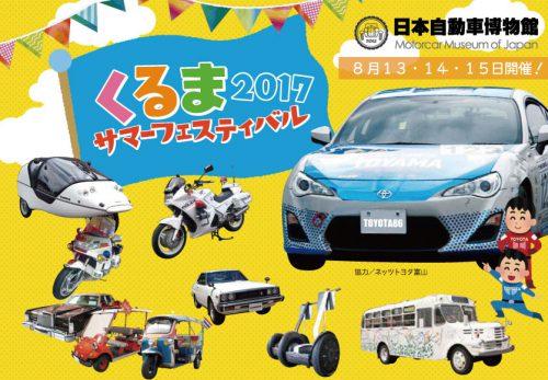 くるまサマーフェスティバル 2017 開催
