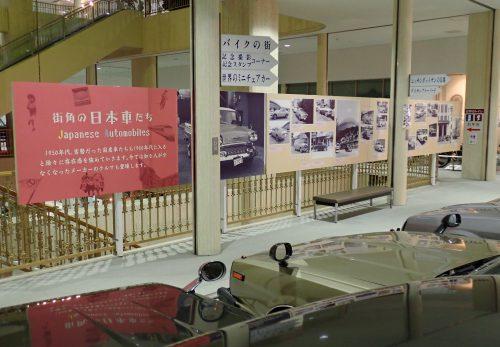 60年代 街角で見たクルマたち展(日本車編 ヨーロッパ車編)が始まりました。