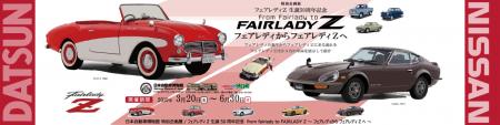 from fairlady to FAIRLADY Z ~ フェアレディから フェアレディZ ~