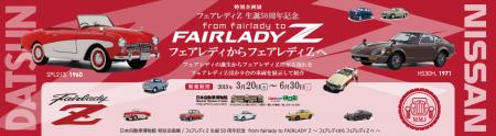 フェアレディZ生誕50周年記念特別企画展
