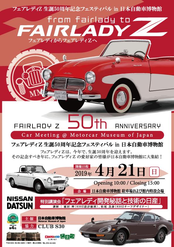 FZ50thFes-Info