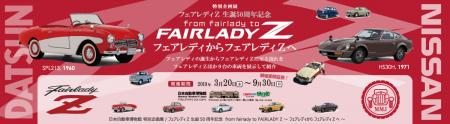 開催期間延長!フェアレディZ生誕50周年記念特別企画展「フェアレディからフェアレディZへ ~ from fairlady to FAIRLADY Z」