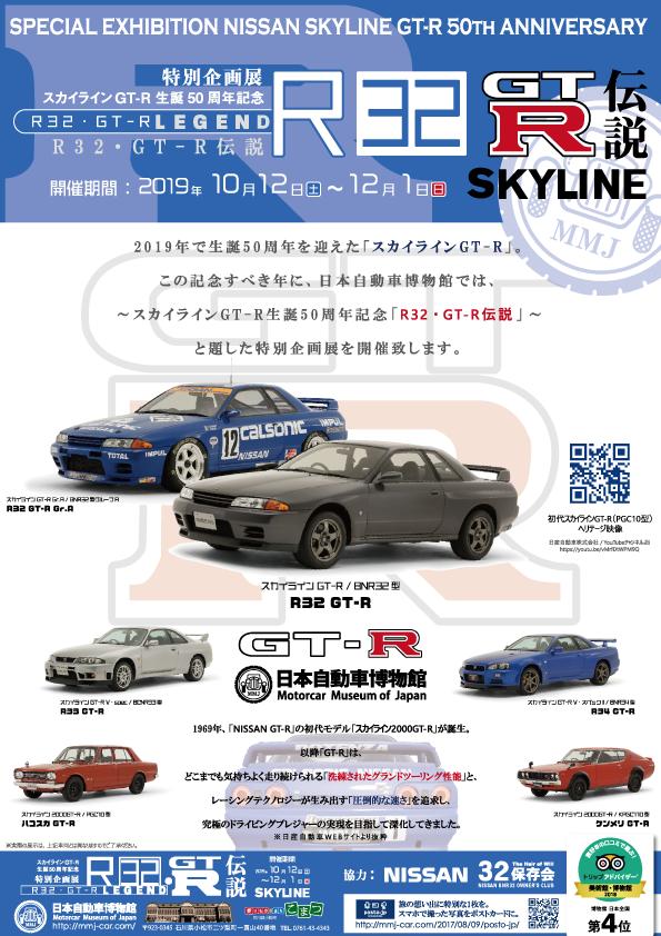 R32・GT-R伝説チラシ オモテ