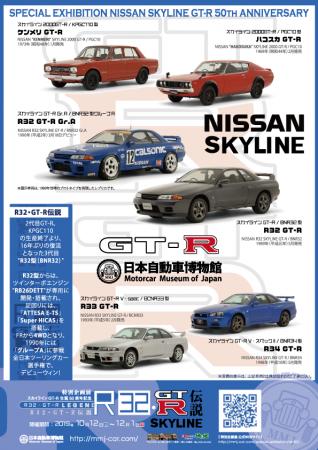 R32・GT-R伝説 チラシ ウラ