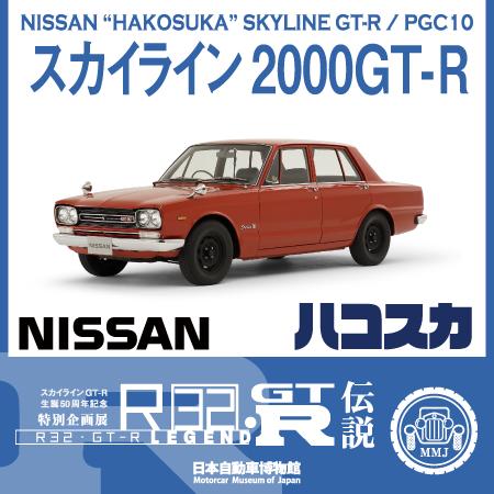 GT-R01_hakosuka