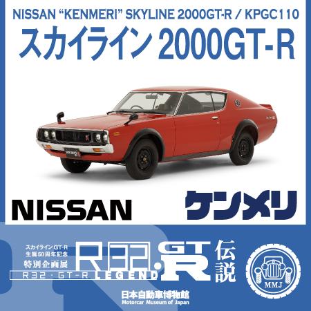 GT-R02_kenmeri