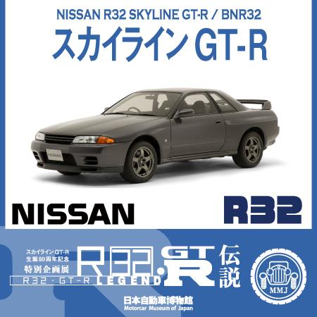 GT-R03_R32