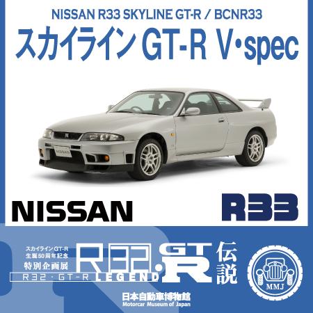 GT-R04_R33