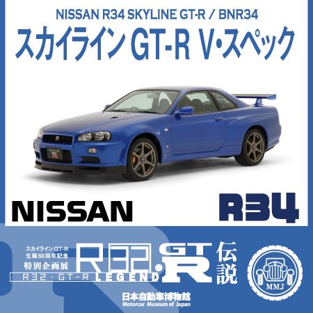 GT-R05_R34