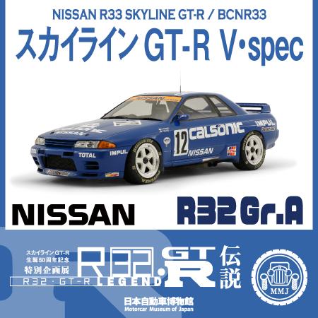 GT-R06_R32_GrA