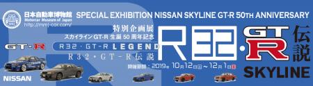 R32・GT-R伝説 / スカイラインGT-R 生誕50周年記念