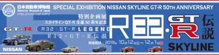 R32・GT-R伝説