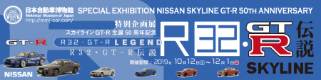 R32伝説/スカイラインGT-R生誕50周年記念
