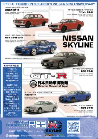 特別企画展「R32・GT-R伝説」
