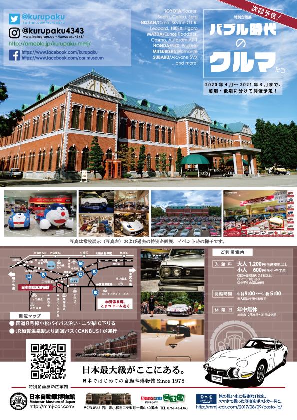 日本自動車博物館のご紹介