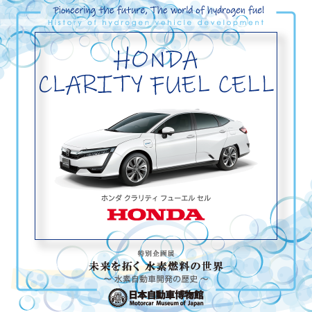 HONDA CLRITY FUEL CELL
