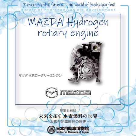 MAZDA Hydrogen rotary engine