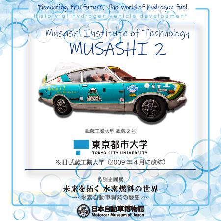 Musashi Institute Technology MUSASHI 2