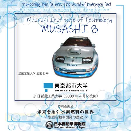 Musashi Institute Technology MUSASHI 8