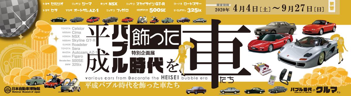 特別企画展「平成バブル時代を飾った車たち」