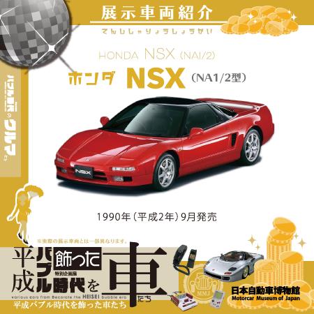 ホンダ NSX / HONDA NSX