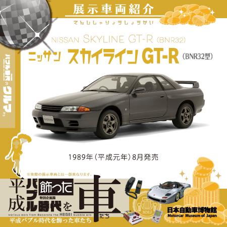 ニッサン スカイライン GT-R / NISSAN Skyline GT-R