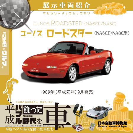 ユーノス ロードスター / EUNOS Roadster