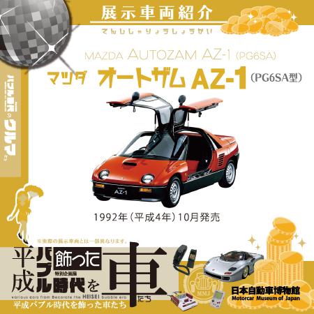 マツダ オートザム AZ-1 / MAZDA Autozam AZ-1