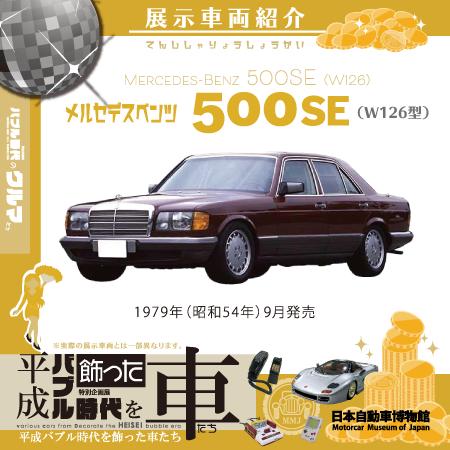 メルセデスベンツ 500SE / MERCEDES-BENZ 500SE