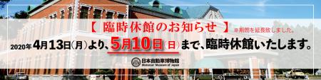 【臨時休館】5月10日(日)まで