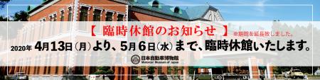 【臨時休館】5月6日(水)まで