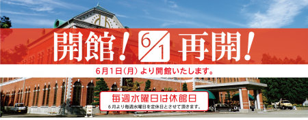 6月1日より、開館再開!