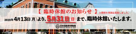 【臨時休館】5月31日(日)まで