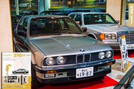 BMW 3(E30)シリーズ