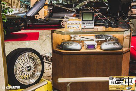平成バブル時代の流行した自動車用品