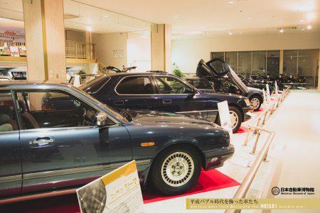 平成バブル時代を飾った車たち展の会場風景②