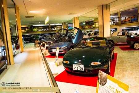 平成バブル時代を飾った車たち展の会場風景⑦