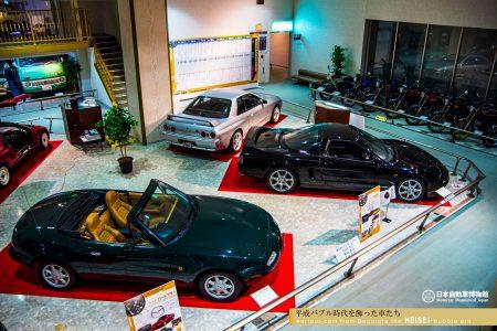 平成バブル時代を飾った車たち展の会場風景⑫