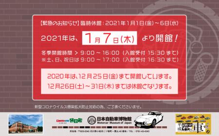 【臨時休館のお知らせ】2021年は、1月7日(木)より開館!