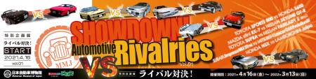 VS ライバル対決!vol.01