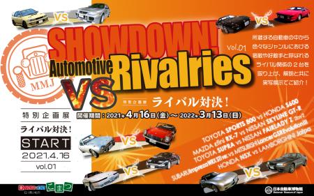 特別企画展「ライバル対決!vol.01」