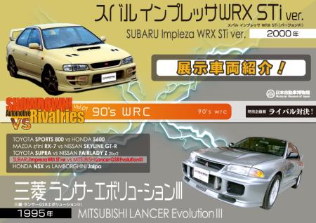 90's WRC対決!