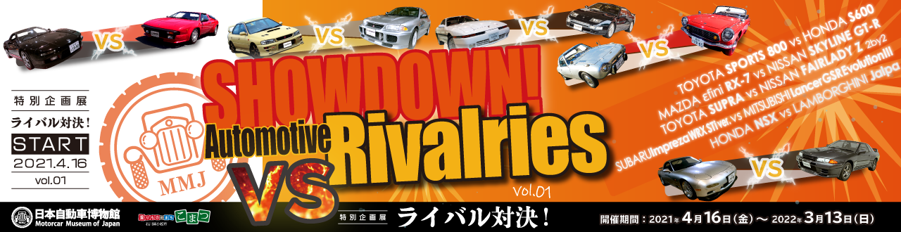 VS ライバル対決! vol.01