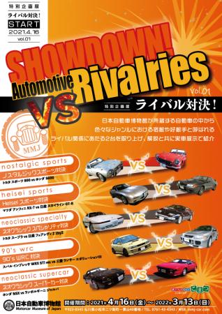 VS ライバル対決! vol.01 チラシ 表